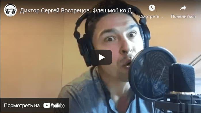 Видео-скороговорка Сергея вострецова