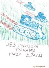 триста тридцать три трактора траками траву драли скороговорка