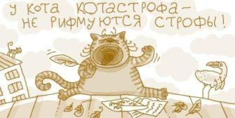 У кота котастрофа — Не рифмуются строфы.
