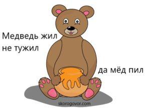 Медведь жил — не тужил.