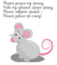 Мышка залезла под крышку, чтобы под крышкой сгрызть крошку.